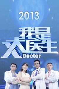 我是大医生 2013