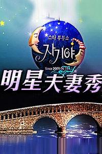 明星夫妻秀2011(综艺)