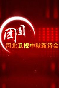 北京卫视中秋晚会 2014 综艺