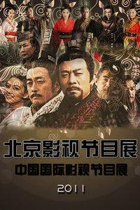 北京影视节目展