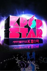 KpopStar第一季