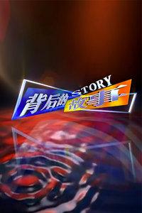 于冬 我的中国电影梦 120115