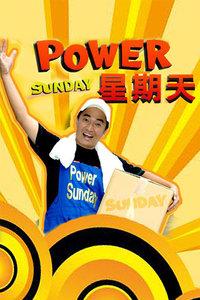 Power星期天 2012