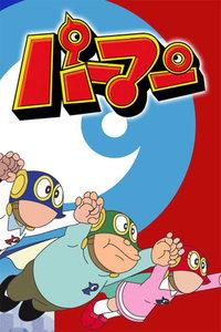 小超人帕門1983版