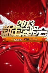 山东卫视新年演唱会