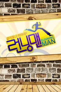 RunningMan2014