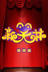 新笑林晚间版 2014
