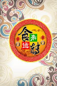 春节特辑 140131