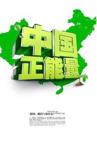 中国正能量2014