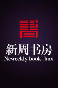 新周书房 2013