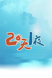 两天一夜中国版第二季