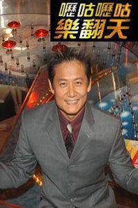 呖咕呖咕乐翻天2008