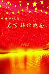 中央电视台春节联欢晚会2002