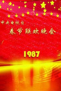 中央电视台春节联欢晚会1987