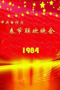 中央电视台春节联欢晚会1984(综艺)