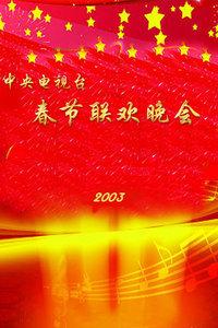 中央电视台春节联欢晚会 2003