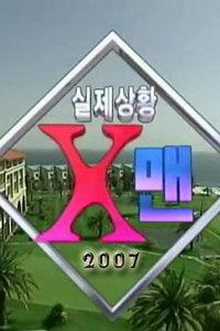 X·Man 070128