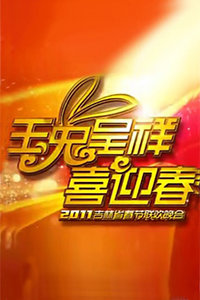 吉林卫视春节联欢晚会2011(综艺)