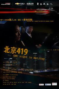 北京419