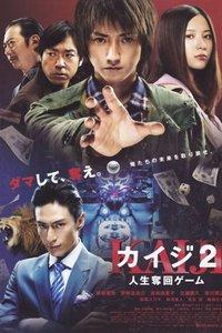 赌博默示录2(2011)