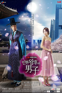 仁显王后的男人--韩国剧