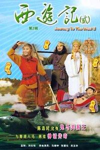 西游记2重映版