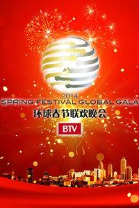 北京电视台环球春节联欢晚会2014