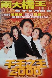 千王之王2000