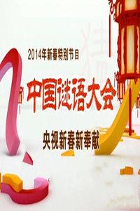 中国谜语大会2014(综艺)