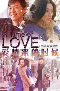 爱情来的时候韩国篇完整版