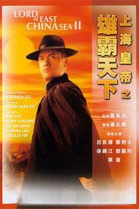 点击播放《上海皇帝之雄霸天下》