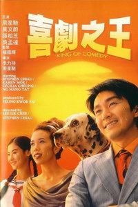 喜剧之王1999