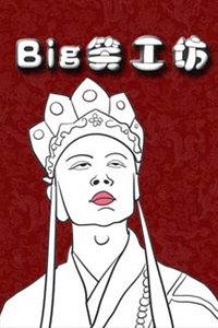 【牛人】Big笑工坊 2014