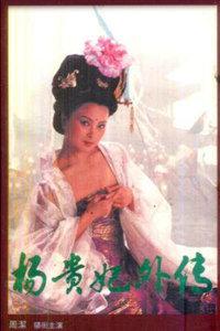 杨贵妃秘史