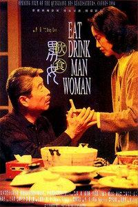 饮食男女1994