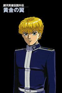 银河英雄传说剧场版 1992:黄金之翼