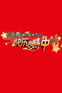 快乐向前冲 2011