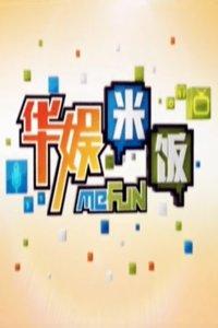 华娱米饭 2012