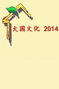 大国文化 2014