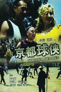 京都球侠1987  - 经典 老电影 珍藏