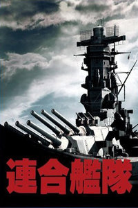 联合舰队(战争片)