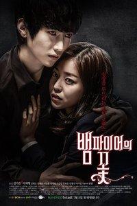 [吸血鬼之花][第01集][韩语中字]  - 韩剧