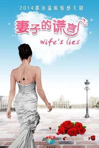 妻子的谎言