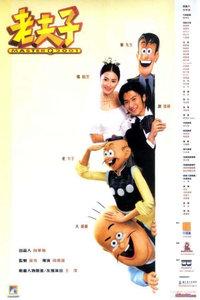 老夫子 2001