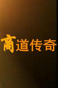 商道传奇2014