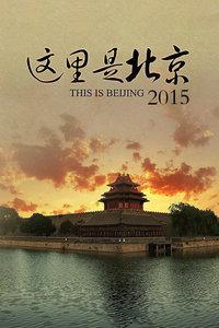 这里是北京 2015