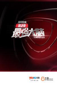 第八期(下) 脑王归来挑战世界纪录 中国战队集结迎战五国 150227