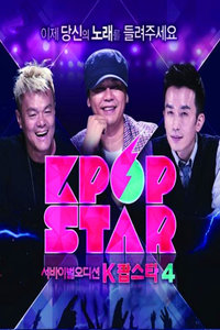 Kpop Star 第四季