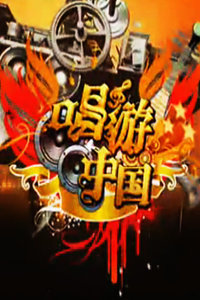 唱游中国2009