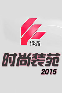 时尚装苑 2015
